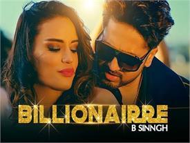 बी सिंह ने रोमांटिक अंदाज के साथ की धमाकेदार एंट्री, 'बिलिनेयर' गीत रिलीज