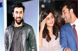 रणबीर ने आलिया के साथ रिश्ते की खबरों पर लगाई मुहर, किया प्यार का इजहार
