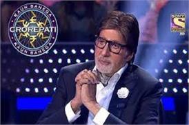 अमिताभ ने शो 'KBC' के लिए बढ़ाई फीस, एक एपिसोड का ले सकते हैं 3 करोड़