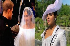 शादी के पवित्र बंधन में बंधे प्रिंस हैरी और मेघन मर्केल, वहीं प्रियंका चोपड़ा का दिखा ROYAL LOOK
