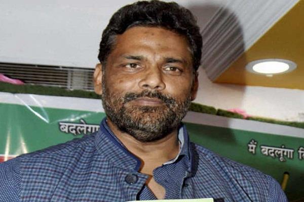 mp pappu yadav faced a big blow