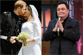 प्रिंस हैरी और मेघन मार्कल की शादी के खूब मजे ले रहे हैं ऋषि कपूर, शेयर की फनी वीडियो