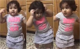 इस छोटी बच्ची का डांस सोशल मीडिया पर मचा रहा है धमाल, देखें वीडियो