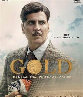 अक्षय कुमार की फिल्म 'गोल्ड' का टीजर हुआ रिलीज, देखकर खड़े हो जाएंगे आपके रोंगटे