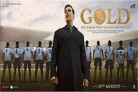 फिल्म 'गोल्ड' का ट्रेलर हुआ रिलीज, देख जाग जाएगा देशभक्ति का भाव
