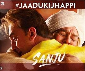 'संजू' का नया पोस्टर हुआ रिलीज, परेश रावल को 'जादू की झप्पी' देते नजर आए रणबीर कपूर