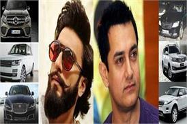 आमिर से रणबीर तक इतनी महंगी कारों में घूमते हैं ये 10 सुपरस्टार्स, जानें क्या है इनकी कीमत