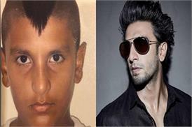 बचपन से ही रणवीर सिंह है फैशन के दीवाने, हेयरस्टाइल देख रह जाएंगे दंग