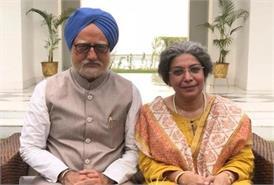 ये एक्ट्रेस निभाएंगी पूर्व प्रधानमंत्री मनमोहन सिंह की पत्नी का किरदार, सामने आई तस्वीरें