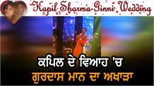 Kapil Sharma-Ginni Wedding: ਗੁਰਦਾਸ ਮਾਨ ਨੇ ਬੰਨਿਆ ਸਮਾਂ !