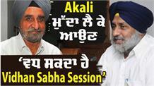 ਵਧਾਇਆ ਜਾ ਸਕਦਾ ਹੈ Vidhan Sabha Session: Bajwa