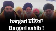 Insaf Morcha ਨੇ ਵਧਾਈ Bargari ਦੀ ਧਾਰਮਿਕ ਅਹਿਮੀਅਤ ?