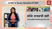 GTBH 'ਚ Senior Resident ਦੀ ਨੌਕਰੀ, 67 ਹਜ਼ਾਰ 700 ਰੁਪਏ ਤਨਖ਼ਾਹ