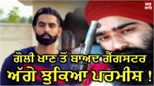 Police ਅੱਗੇ ਮੰਨਿਆ Gangster Dilpreet, Parmish Verma ਤੋਂ ਲਏ 20 Lakh !