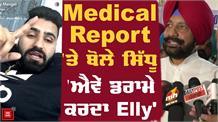 'Elly Mangat ਹੱਡ ਬਚਾਉਣ ਦੀ ਖਾਤਰ ਡਰਾਮੇ ਕਰ ਰਿਹੈ, Medical Report ਬਿਲਕੁਲ ਠੀਕ'