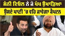 BJP ਬੋਲੀ- ਸ਼ੁਰੂ ਹੋ ਚੁੱਕਾ ਹੈ Captain ਸਰਕਾਰ ਦਾCount down
