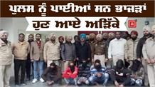 Police ਪਾਰਟੀ 'ਤੇ ਹਮਲਾ ਕਰਨ ਵਾਲੇ 6 Arrest