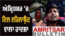 Amritsar Bulletin : ਅੰਮ੍ਰਿਤਸਰ 'ਚ ਖੌਫਨਾਕ ਹਾਦਸਾ, ਸਿਲੰਡਰ ਫਟਣ ਨਾਲ ਮਾਂ-ਪੁੱਤ ਦੀ ਮੌਤ