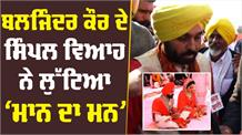 Exclusive: MLA Baljinder Kaur ਦੀ Marriage 'ਚ ਪਹੁੰਚੇ Bhagwant Mann