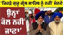 Amritsar Bulletin : ਜਿਹੜੇ ਗੁਰੂ ਗ੍ਰੰਥ ਸਾਹਿਬ ਨੂੰ ਨਹੀਂ ਮੰਨਦੇ, ਉਨ੍ਹਾਂ ਕੋਲ ਨਹੀਂ ਜਾਣਾ : ਅਟਵਾਲ