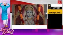ਰਾਮ ਨੌਵੀਂ ਸ਼ੋਭਾਯਾਤਰਾ ਲਈ ਪਦਮਸ਼੍ਰੀ Vijay Chopra ਜੀ ਦੀ ਅਗਵਾਈ 'ਚ ਅਹਿਮ ਬੈਠਕ