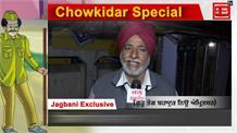 Chowkidar Special : ਅਸਲ ਚੌਕੀਦਾਰਾਂ ਦੀ ਸਿਆਸੀ ਆਗੂਆਂ ਨੂੰ ਝਾੜ