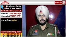 Amritsar Bulletin : ਕੁੜੀ ਦੇ ਨਾਂ ਦੀ ID ਬਣਾ ਕੇ ਕੀਤਾ ਪਿਆਰ , ਖੁਲਾਸਾ ਹੋਣ 'ਤੇ ਪਿਆ ਪੁਆੜਾ