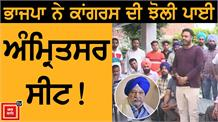 Amritsar ਤੋਂ BJP Candidate Hardeep Puri ਦਾ ਜ਼ੋਰਦਾਰ ਵਿਰੋਧ