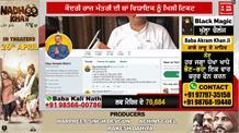 BJP 'ਚ ਬਗਾਵਤ,ਬੋਲੇ Sampla 'ਭਾਜਪਾ ਨੇ ਕੀਤੀ ਗਊ ਹੱਤਿਆ'
