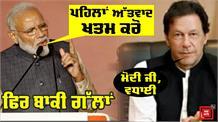 Modi ਦਾ Imran Khan ਨੂੰ ਫੋਨ 'ਤੇ ਦੋ-ਟੁੱਕ ਜਵਾਬ