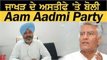 Aam Aadmi Party  ਨੇ Jakhar ਤੋਂ ਬਾਅਦ ਮੰਗਿਆ Captain ਤੋਂ Resign