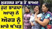 BJP ਆਗੂ ਨੇ Lady ਨੂੰ ਸ਼ਰੇਆਮ ਮਾਰੇ ਥੱਪੜ, ਮਾਮਲਾ ਥਾਣੇ ਪੁੱਜਾ