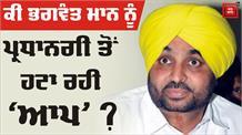 Bhagwant Maan ਦੀ ਪ੍ਰਧਾਨਗੀ 'ਤੇ Rumours ਦਾ ਜਾਣੋ ਸੱਚ