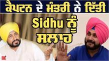 Navjot Singh Sidhu ਦਾ Future ਕੀ ?