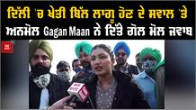 Burari Ground ਤੋਂ Anmol Gagan Maan ਦਾ Exclusive Interview