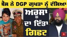 Bains ਤੋਂ ਸੁਣੋ Captain ਨੇ ਕਿਉਂ ਕੀਤਾ DGP Gupta ਦਾ ਬਚਾਅ