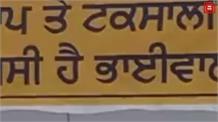 Ferozepur'ਚ akali dal  ਦਾ ਹੱਲਾ ਬੋਲ