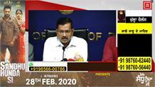 Delhi Riots 'ਤੇ ਮੁੱਖ ਮੰਤਰੀ Kejriwal ਨੇ ਕੀਤੇ ਵੱਡੇ ਐਲਾਨ