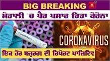 Big Breaking : ਮੋਹਾਲੀ ਇਕ ਹੋਰ ਮਰੀਜ਼ ਦੀ Corona ਰਿਪੋਰਟ ਪਾਜ਼ਿਟਿਵ