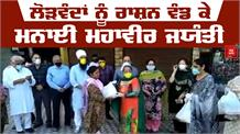 Jain Sabhaਨੇ 150 ਪਰਿਵਾਰਾਂ ਨੂੰ ਦਿੱਤਾ Ration