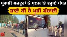 ਪ੍ਰਵਾਸੀ ਮਜ਼ਦੂਰਾਂ ਨੇਕਿਉਂਪੱਥਰ ਮਾਰ-ਮਾਰ ਦੌੜਾਈ Punjab Police, ਜਾਣੋ ਸੱਚਾਈ