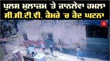 ਪਿੰਡ ਵਾਸੀਆਂ ਨੇਡਾਂਗਾਂ ਨਾਲ ਕੁੱਟਿਆ Police ਮੁਲਾਜ਼ਮ, ਘਟਨਾ Camera'ਚ ਕੈਦ