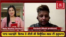 #MusicProducer #Gurmoh 'ਜਗ ਬਾਣੀ' 'ਤੇ ਲਾਈਵ