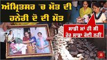 Amritsar 'ਚ ਚੱਲੀ ਮੌਤ ਦੀ ਹਨੇਰੀ, ਦੋ ਲੋਕਾਂ ਦੀ ਮੌਤ, ਦੇਖੋ ਹਾਦਸੇ ਦਾ ਮੰਜ਼ਰ