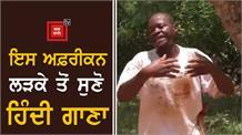Kapil Sharma ਨੇ ਅਫ਼ਰੀਕਨ ਲੜਕੇ ਦੀ ਹਿੰਦੀ ਗੀਤ ਗਾਉਂਦੇ ਦੀ ਵੀਡੀਓ ਕੀਤੀ ਸ਼ੇਅਰ