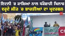 Italy'ਚ ਕਾਮਿਆਂ ਨਾਲ ਧੱਕੇਸ਼ਾਹੀ ਖਿਲਾਫ, ਵਰ੍ਹਦੇ ਮੀਂਹ 'ਚ ਭਾਰਤੀਆਂ ਦਾ Protest