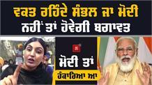 Anmol Gagan Mann ਦੀ PM Modi ਨੂੰ ਵੰਗਾਰ, 'ਵਕਤ ਰਹਿੰਦੇ ਸੰਭਲ ਜਾ'