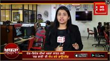 Newsroom Live : Sukhbir Badal 'ਤੇ ਭੜਕੇ ਸਿੱਖ ਕਿਸਾਨਾਂ ਨਾਲ CM ਦੀ ਮੀਟਿੰਗ 'ਚ ਵੱਡਾ ਫੈਸਲਾ ਕਿਸਾਨਾਂ ਦੇ ਪ੍ਰਦਰਸ਼ਨਾਂ