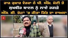 Raj Kumar Verka ਨੇP. M. Modi ਤੇSukhbir Badalਨੂੰ ਲਾਏ ਰਗੜੇ, MC ਚੋਣਾਂ 'ਚ ਕੀਤਾ ਜਿੱਤ ਦਾ ਦਾਅਵਾ