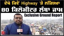 ਦੇਖੋ ਕਿਵੇਂ Highway 'ਤੇ ਲੱਗਿਆ 80 ਕਿਲੋਮੀਟਰ ਲੰਬਾ ਜਾਮ, Exclusive Ground Report